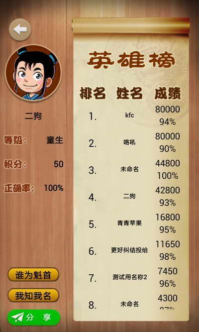 汉字英雄软件截图3