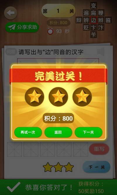 汉字英雄软件截图4