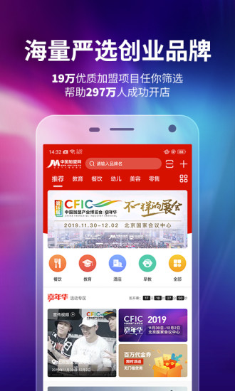 中国加盟网软件截图0