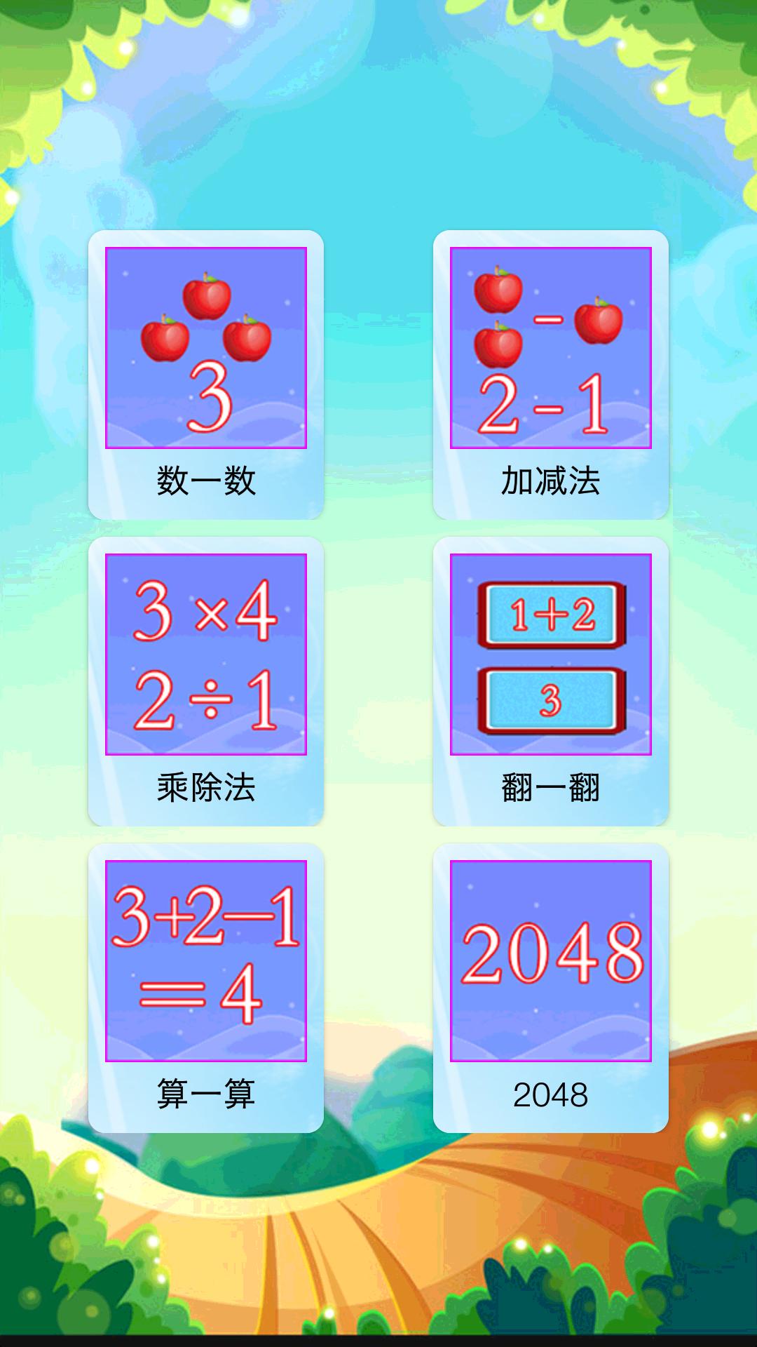 数学趣玩软件截图0