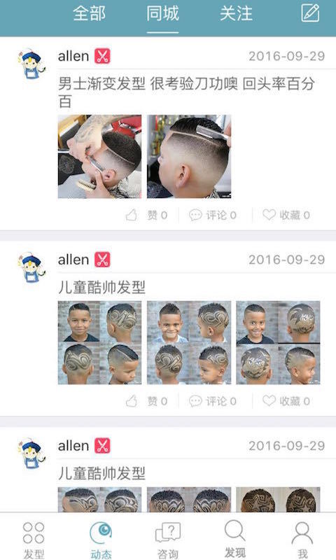 我们的发型师软件截图1