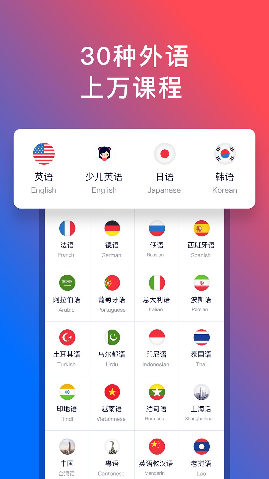 92外语软件截图0