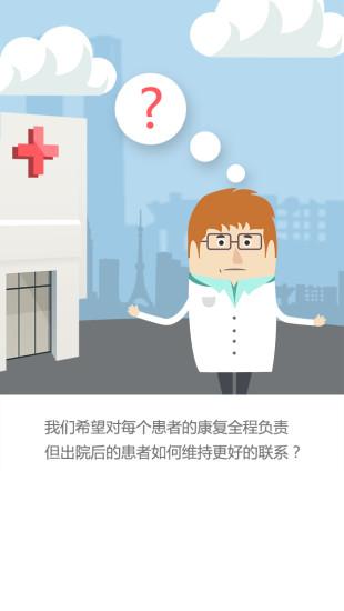 康复宝医师端软件截图1