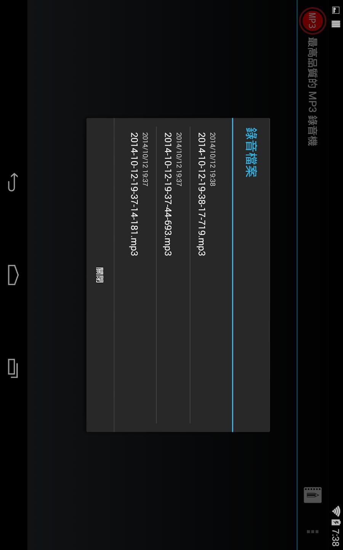 最高品质的 MP3 录音机软件截图2