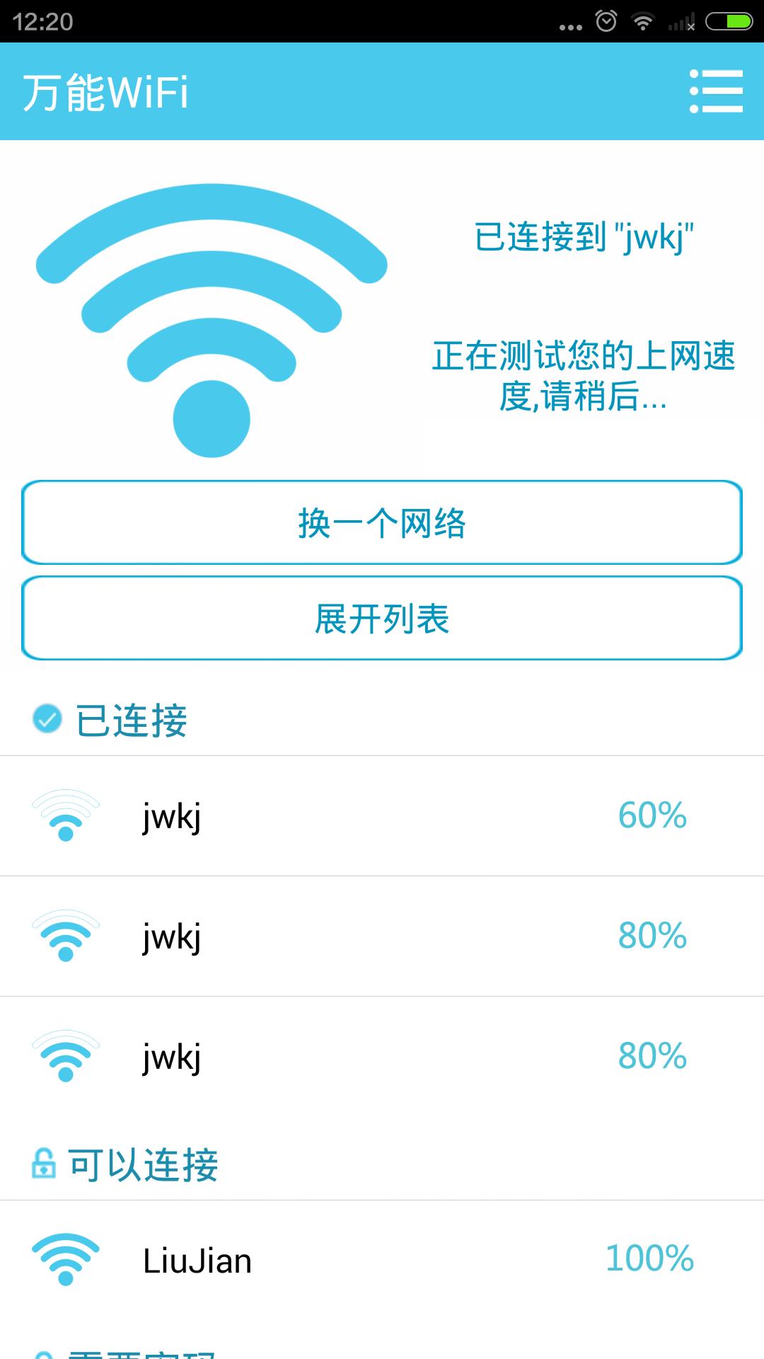 万能WiFi软件截图1