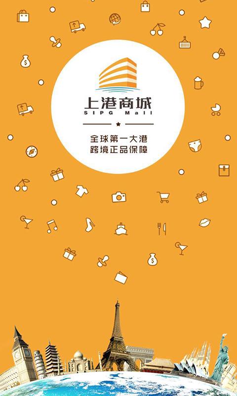 上港商城软件截图0