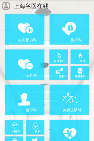 上海名医在线软件截图0