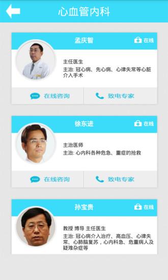 上海名医在线软件截图2