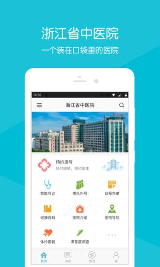浙江省中医院软件截图0