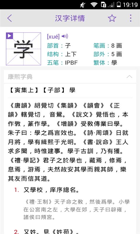 康熙字典软件截图4