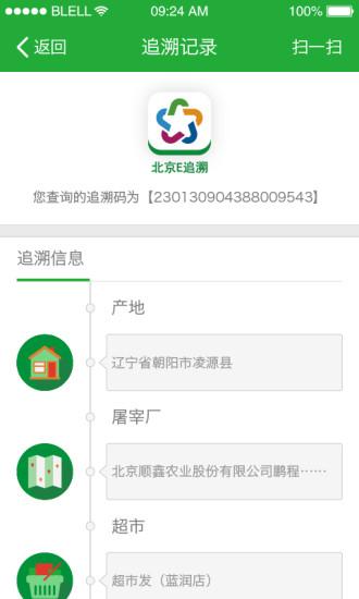 北京E追溯软件截图3