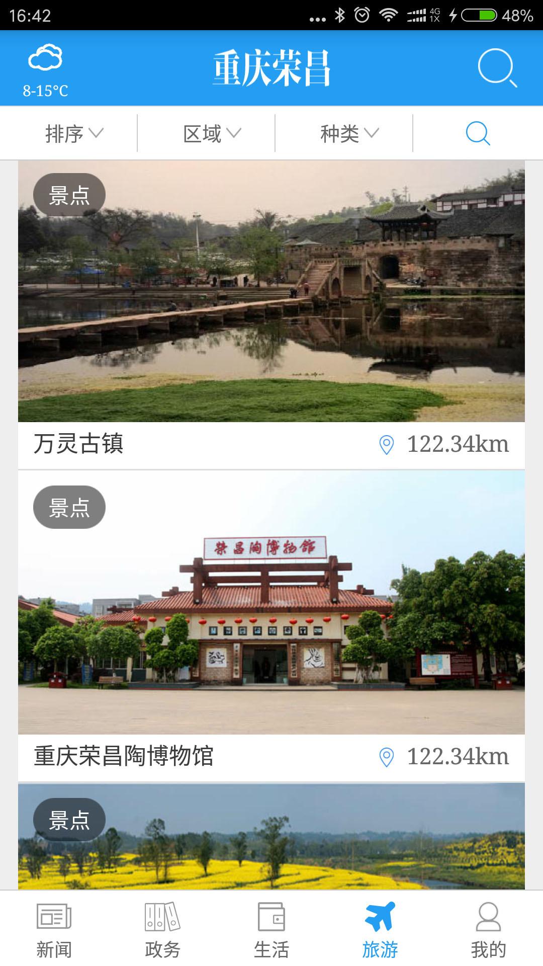 重庆荣昌软件截图4