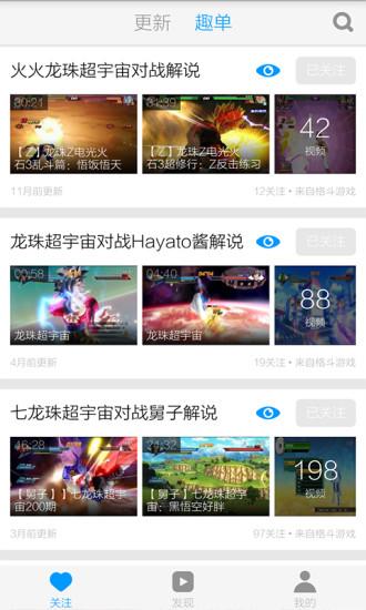 龙珠超视频软件截图4