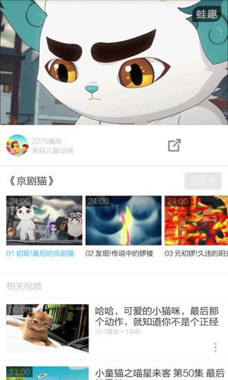 京剧猫视频软件截图2