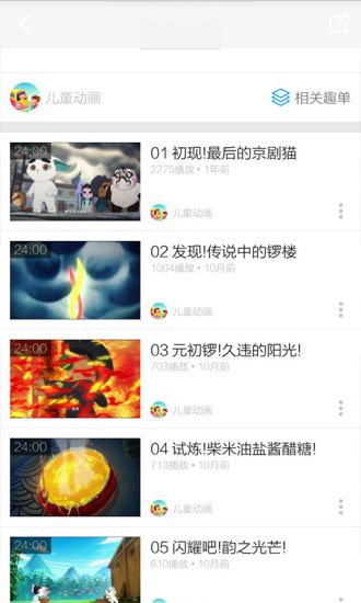 京剧猫视频软件截图3