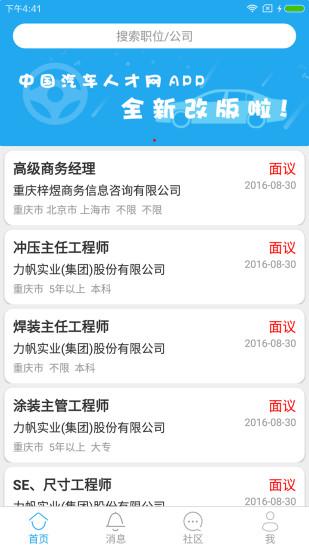 中国汽车人才网软件截图0