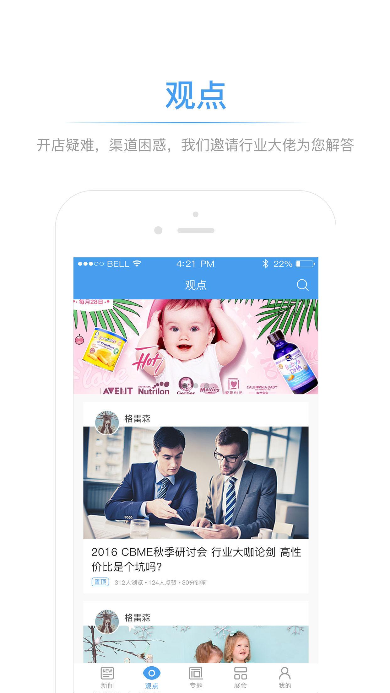 孕婴童微报软件截图3