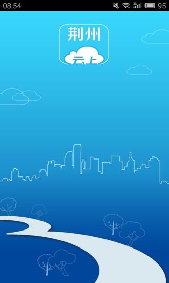 云上荆州软件截图0