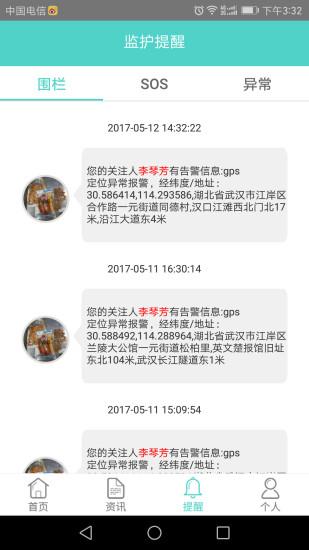 侨亚智能医生软件截图3