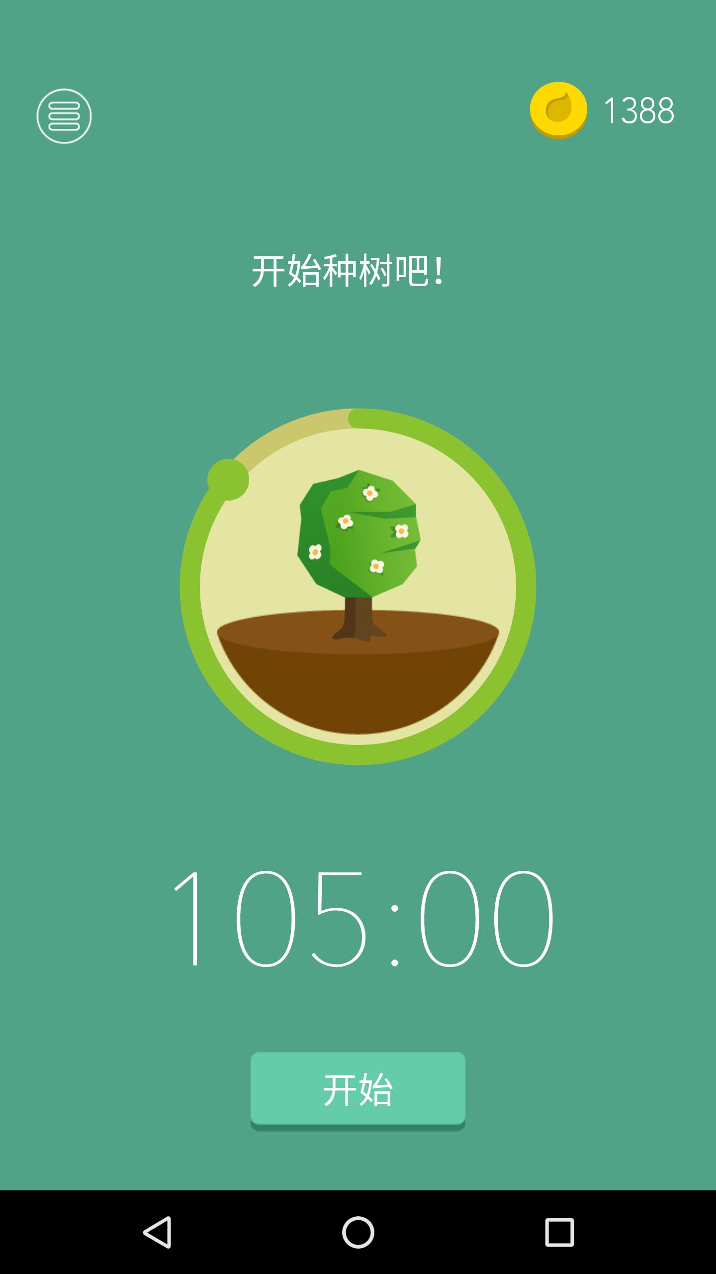 Forest软件截图0
