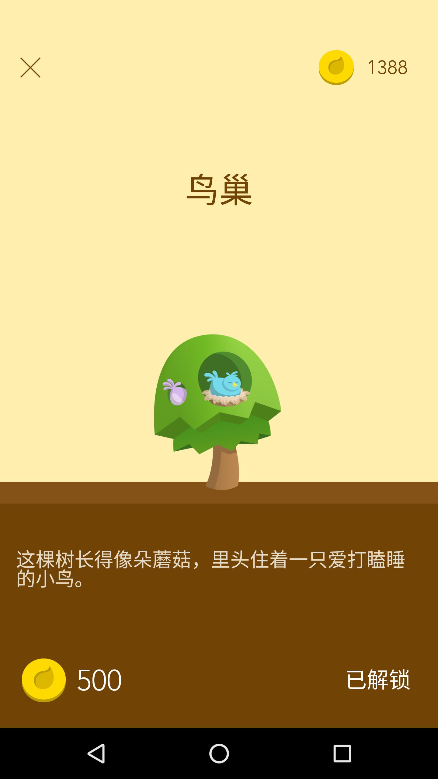 Forest软件截图2