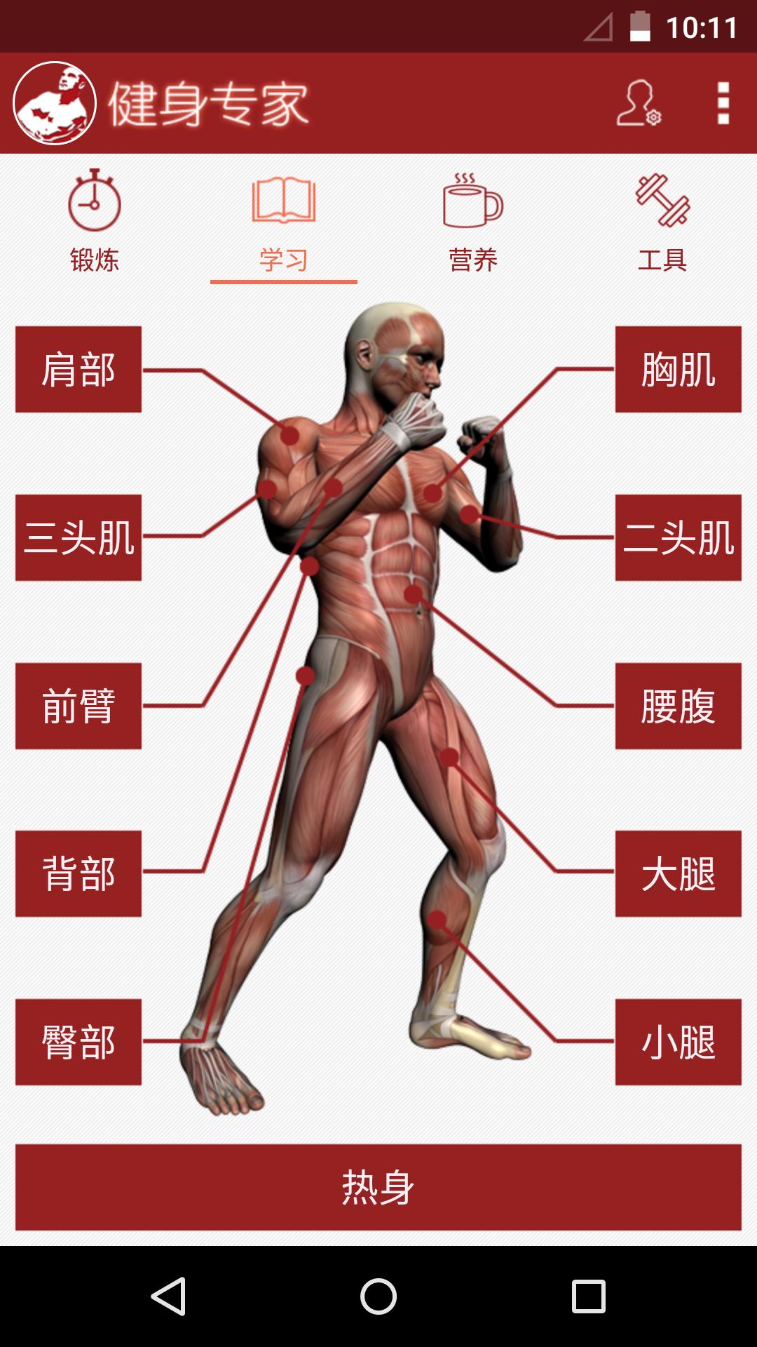健身专家软件截图1