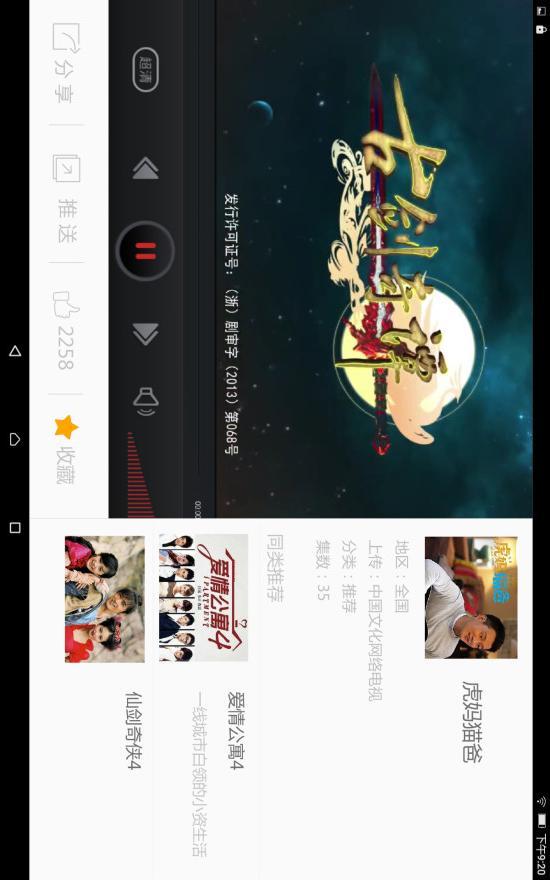 中国文化网络电视HD软件截图3