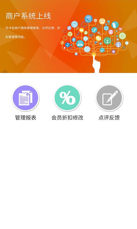 乐卡包商户版软件截图2