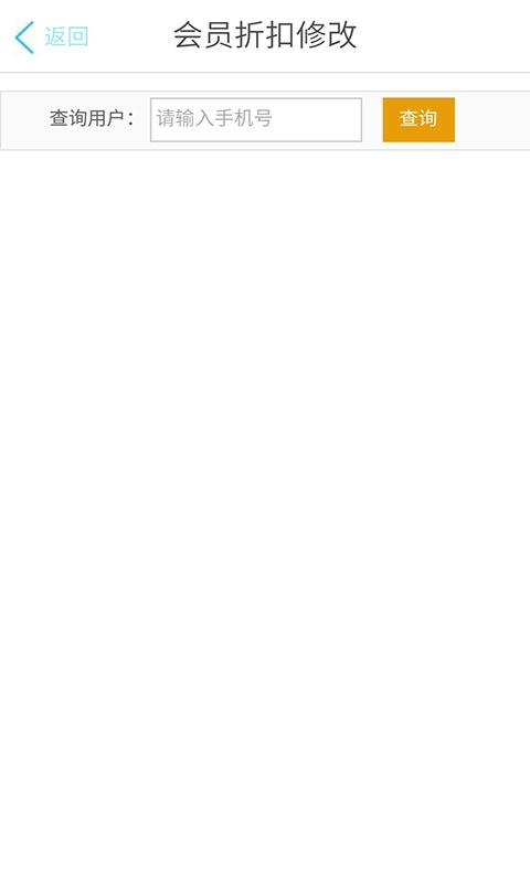 乐卡包商户版软件截图3