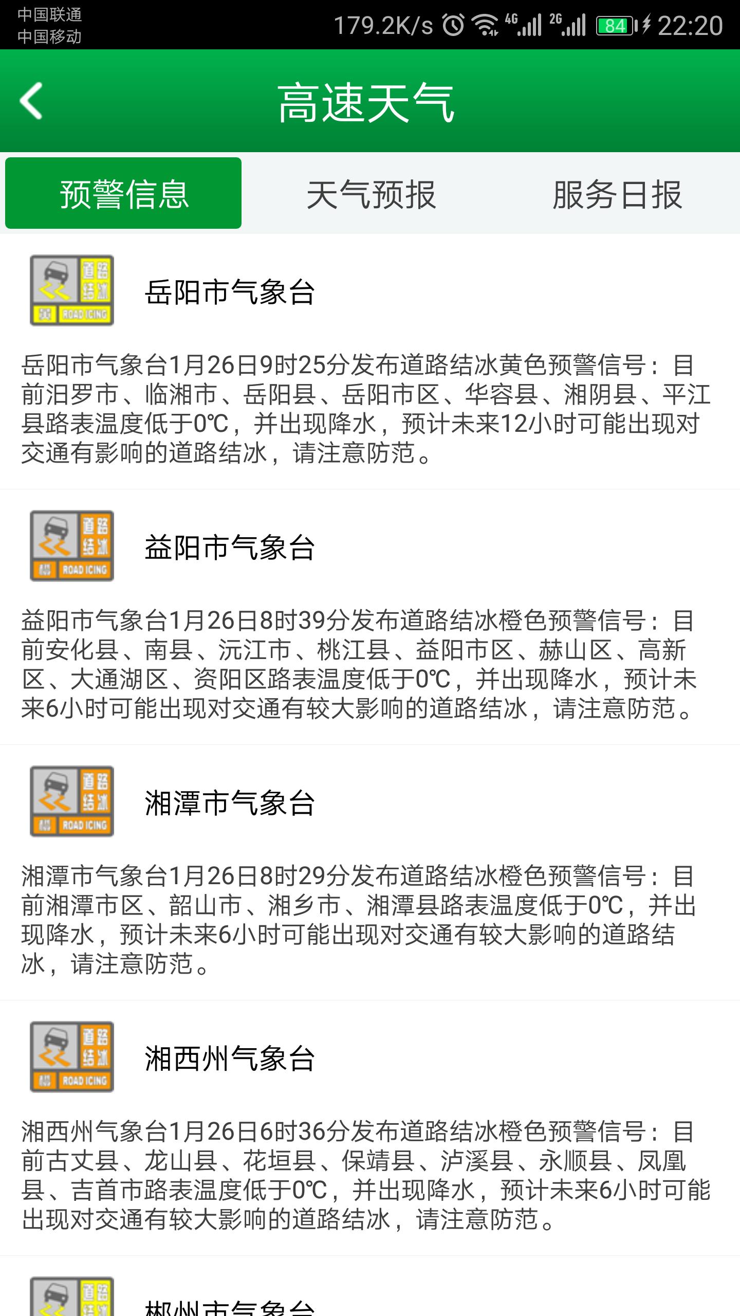 湖南高速通软件截图2