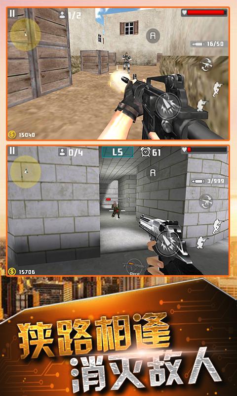射击反恐精英软件截图1