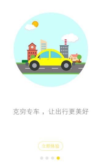 克穷司机软件截图3