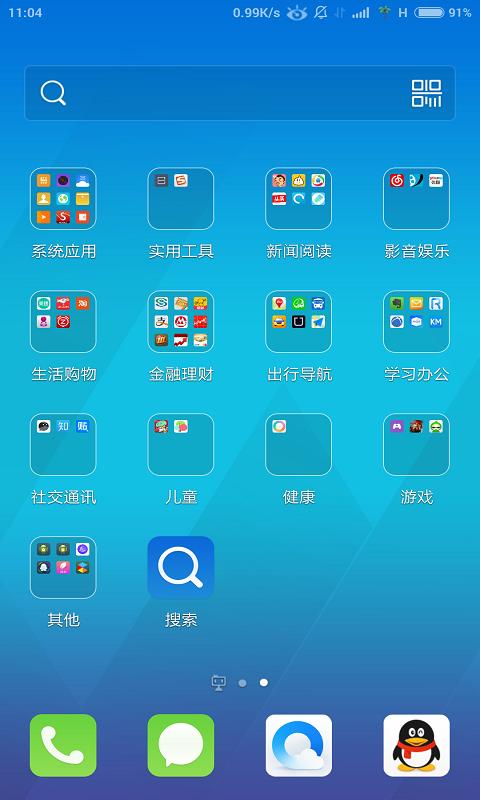 QQ桌面软件截图1