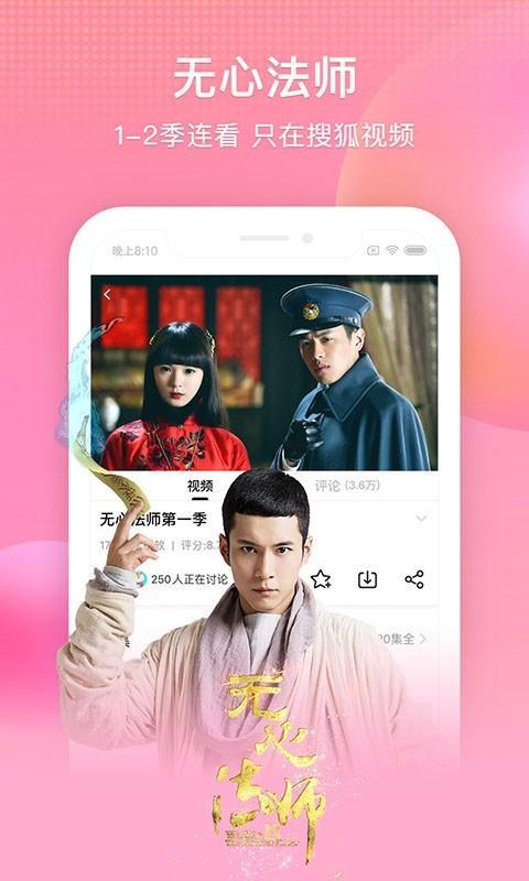 搜狐视频软件截图4