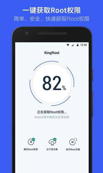 KingRoot-一键权限获取,授权管理