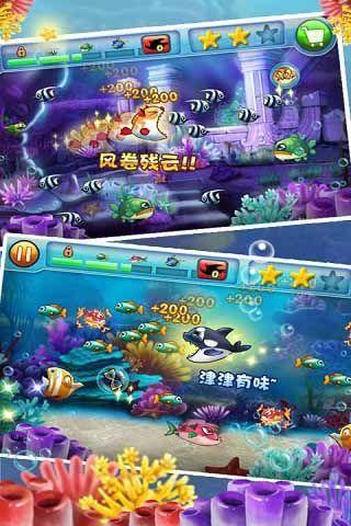 大鱼吃小鱼2软件截图3