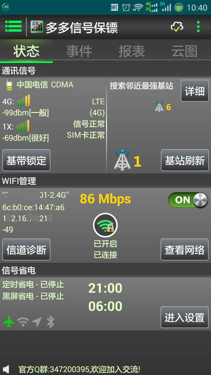 多多信号保镖软件截图0