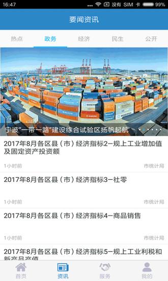 宁波政务软件截图2