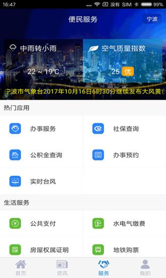 宁波政务软件截图3