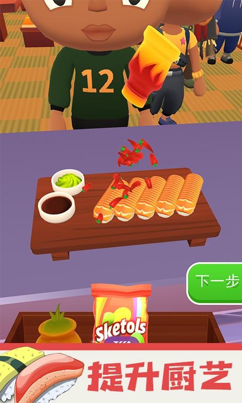模拟大厨烹饪