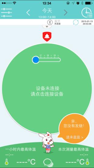 小珂体温仪软件截图0