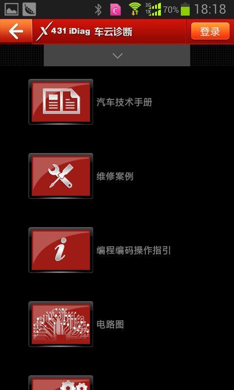 车云诊断软件截图2