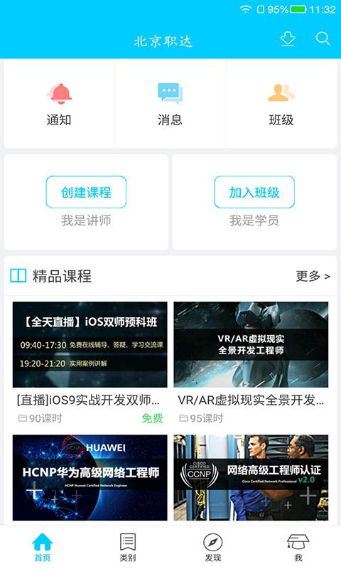 北京职达软件截图2