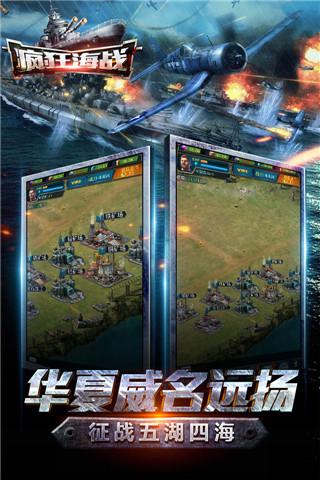 疯狂海战软件截图2