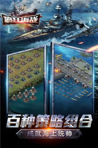 疯狂海战软件截图4