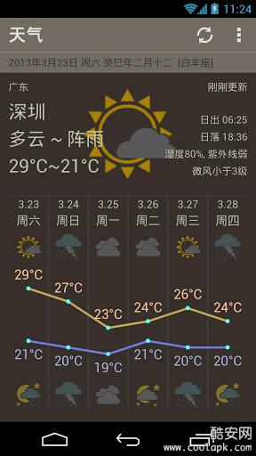 素朴天气软件截图0