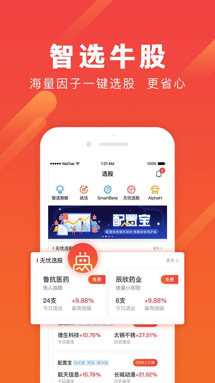 华股财经软件截图0