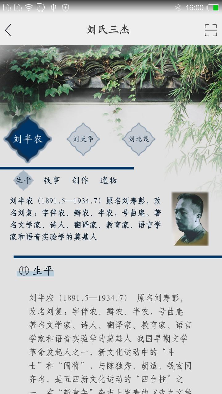 刘氏兄弟故居软件截图1