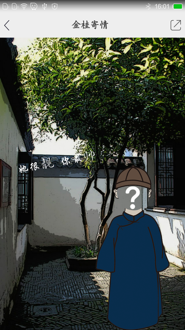 刘氏兄弟故居软件截图4