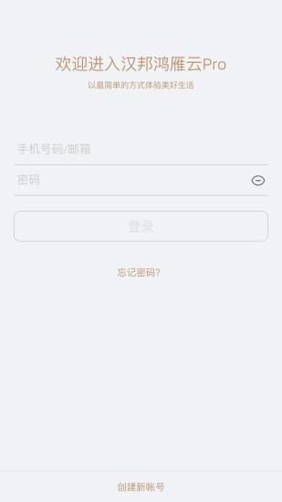 汉邦鸿雁云Pro软件截图0
